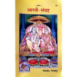 Gita Press- Aarti Sangrah