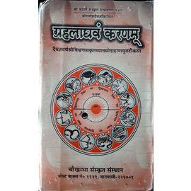 Grahladhvam Karanam By Pt. Shri Kalpeshwar Shastri