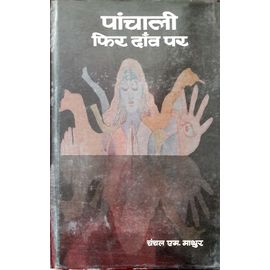 Panchali Phir Davn Par By Chanchal M. Mathur