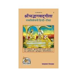 Gita Press- Shrimad Bhagwat Geeta (Hindi Tika) Tatva Vivechani Geeta By Jaydayal Goyandaka