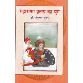 Maharana Pratap Ka Yug By Dr. Shrikrishna Jugnu