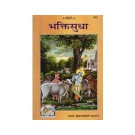 Gita Press- Bhaktisudha By Swami Shri Karpatri Ji Maharaj