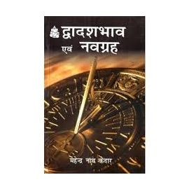 Dwadash Bhav Evam Navgrah By Mahendra Nath Kedar