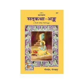 Gita Press- Kalyan Satkatha Ank (30th Year Edition)
