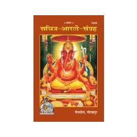 Gita Press- Sachitra Aarti Sangrah