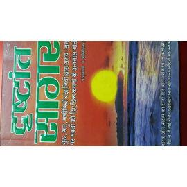 Drishtant Sagar By P. Shashimohan Bahal