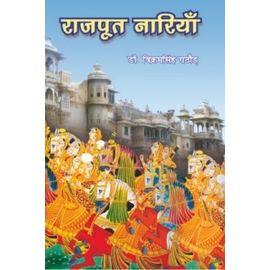 Rajput Nariyan By Dr. Vikram Singh Gundoj