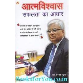 Aatamvishwas Safalta Ka Aadhar By Ram Kailash Gupta