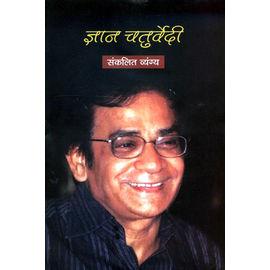 Gyan Chaturvedi: Sanklit Vyang By Gyan Chaturvedi
