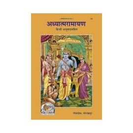 Gita Press- Adhyatmaramayana (With Hindi Translation)