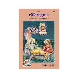 Gita Press- Shri Vishnupuran (With Hindi Translation)
