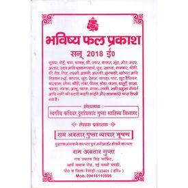 Bhavishya Phal Prakash 2018 By Ram Avtar Gupta Vyapar Bushan