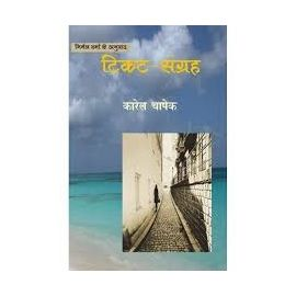 Ticket Sangrah By Nirmal Verma