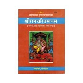 Gita Press- Shri Ramcharit Manas (Original Tect, King Size) By Goswami Tulsidas