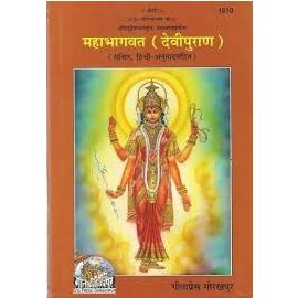 Gita Press- Mahabhagwat (Devipuran) With Hindi Translation