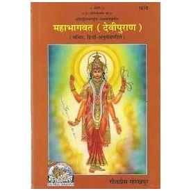 Gita Press- Mahabhagwat (Devipuran) With Hindi Translation