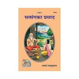 Gita Press- Satsang Ka Prasad By Swami Ramsukh Das