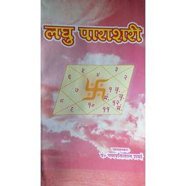 Laghu Parashari By Pt. Ganpati Lal Sharma