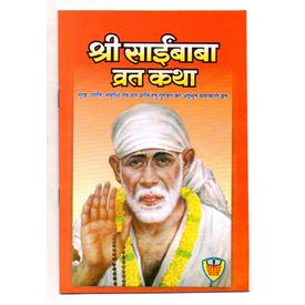 Sri Sai Baba Vrat Katha Hindi- 21 Pcs