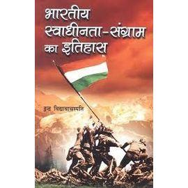 Bhartiya Swadhinta Ka Itihas By Indra Vidhyavachaspati