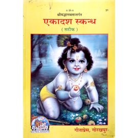 Gita Press- Ekadash Skand (Satik) By Swami Akhandanand Saraswati