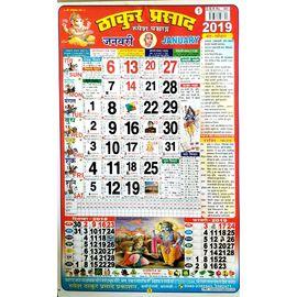Thakur Prasad Rupesh Panchang 2019 / Thakur Prasad Glaze Paper Calander- 2pcs