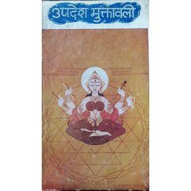 Updesh Muktawali By Motilal Ji Maharaj