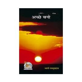 Gita Press- Aachhe Bano By Swami Ramsukh Das
