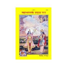 Gita Press- Mahabharat Ke Pramukh Patra
