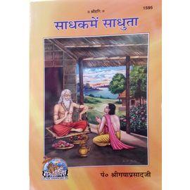 Gita Press- Sadhak Mein Sadhuta By Pt. Shri Gaya Prasad Ji