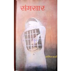 Sangsaar By Smt. Nasera Sharma