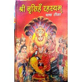 Shri Narsingh Rahasyam By Karam Singh Amar Singh