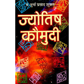 Jyotish Kaumudi By Pt. Durga Prasad Shukla