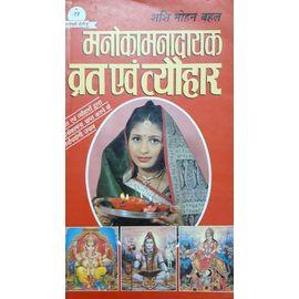 Manokamnadayak Vrat Evam Tyohar By Shashi Mohan Bahal