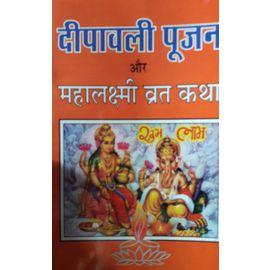 Shri Deepawali Pujan Aur Mahalaxmi Vrat Katha By P. Jwala Prasad Chaturvedi