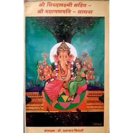 Shri Siddhalaxmi Sahit- Sri Mahaganpati Sadhna By Dr. Prabhakar Tripathi