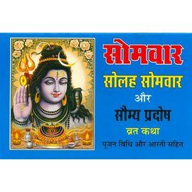 Somvar Vrat Katha, Solah Somvar, Somya Pradosh Vrat Katha In Hindi