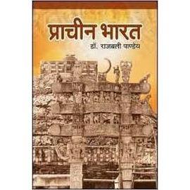 Prachina Bharata By Dr, Rajbali Pandey