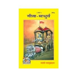 Gita Press- Geeta Madhurya By Swami Ramsukhdas