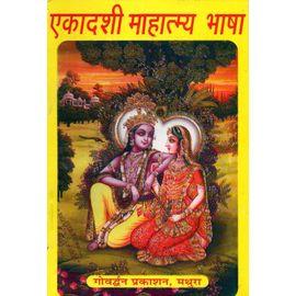 Ekadashi Mahatamaya Katha / 26 Ekadashi Vrat Katha Book With Woolen Aasan