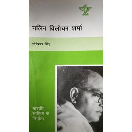 Nalin Vilochan Sharma By Gopeshwar Singh