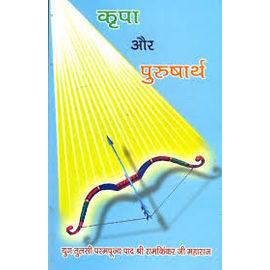 Kripa Aur Purushartha By Shri Ramkinkar Ji Maharaj