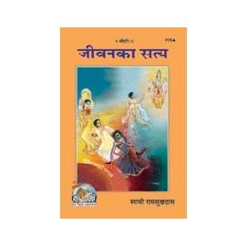 Gita Press- Jivan Ka satya By Swami Ramsukhdas