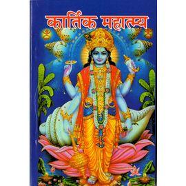 Kartik Mahatmya / Kartik Maas Katha With Laxmi Pujan Swayam Kare Book