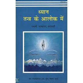 Dhyan Tantra Ke Alok Me By Swami Satyanand Saraswati