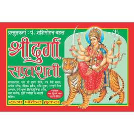 Shri Durga Saptshati By Pandit Shashi Mohan Behl