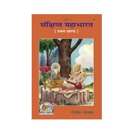 Gita Press- Sankshipta Mahabharata (Part- 1 Or 2)