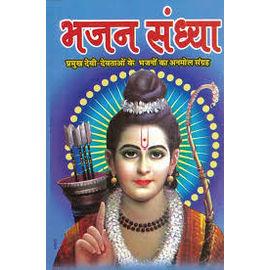 Bhajan Sandhya By pt. Manohar Lal Sharma