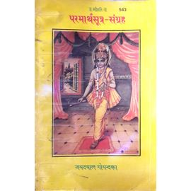 Gita Press- Parmarth Sutra Sangrah By Jaydayal Goyandaka