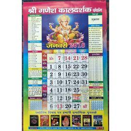 Shree Ganesh Kaaldarshak / Calendar 2018- 2 Pcs